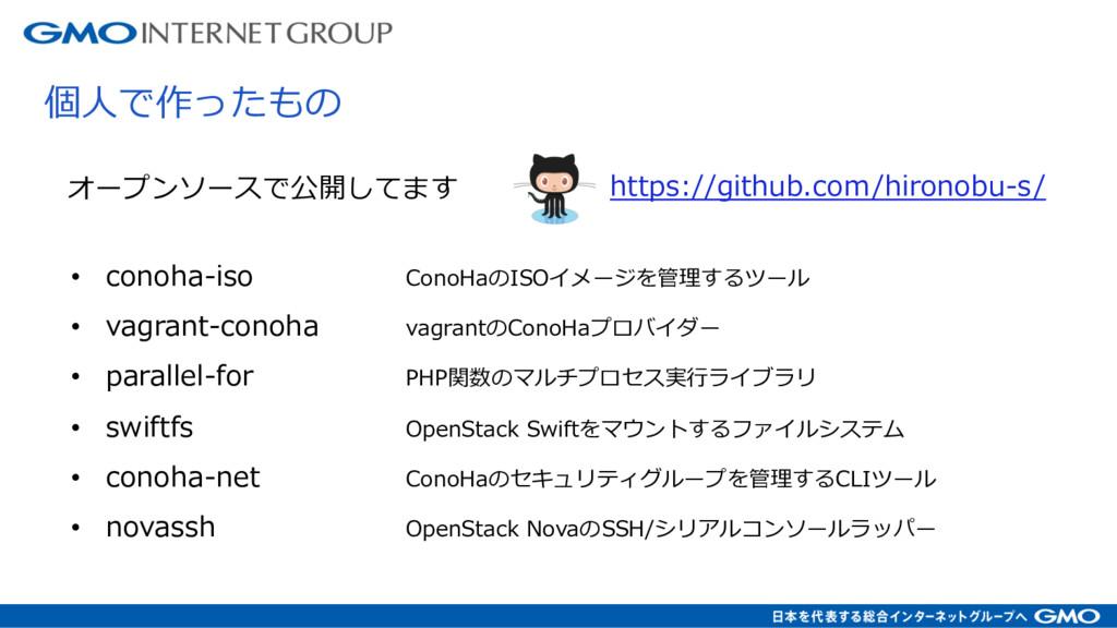 オープンソースで公開してます • conoha-iso ConoHaのISOイメージを管理する...