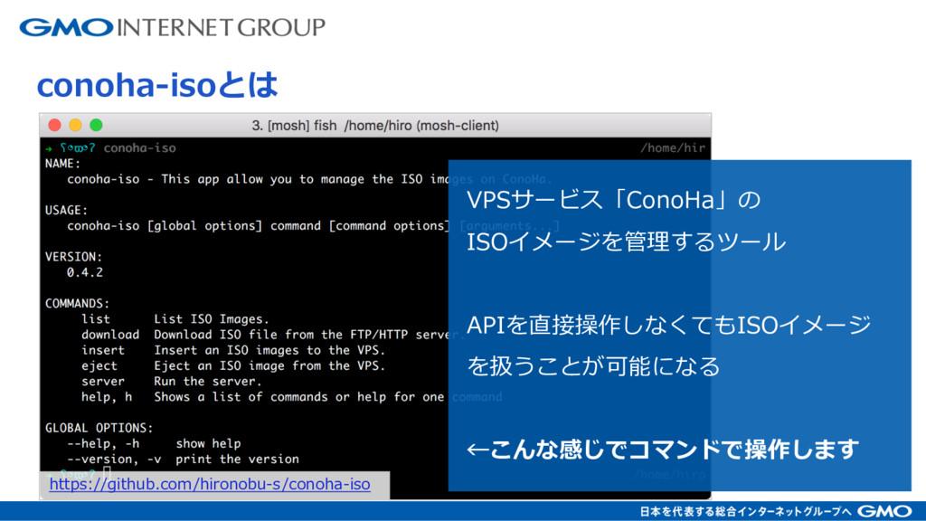VPSサービス「ConoHa」の ISOイメージを管理するツール APIを直接操作しなくてもI...
