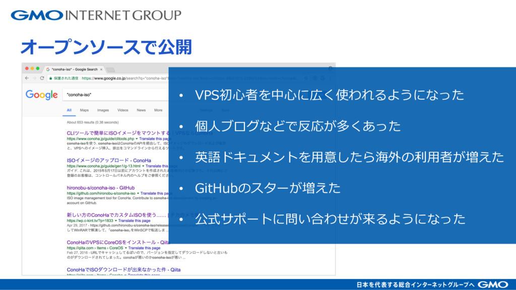 オープンソースで公開 • VPS初⼼者を中⼼に広く使われるようになった • 個⼈ブログなどで反...