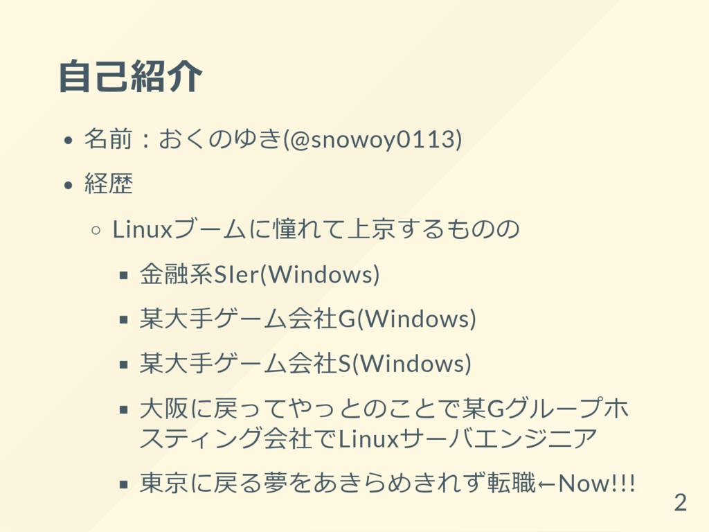 自己紹介 名前:おくのゆき(@snowoy0113) 経歴 Linuxブームに憧れて上京するも...