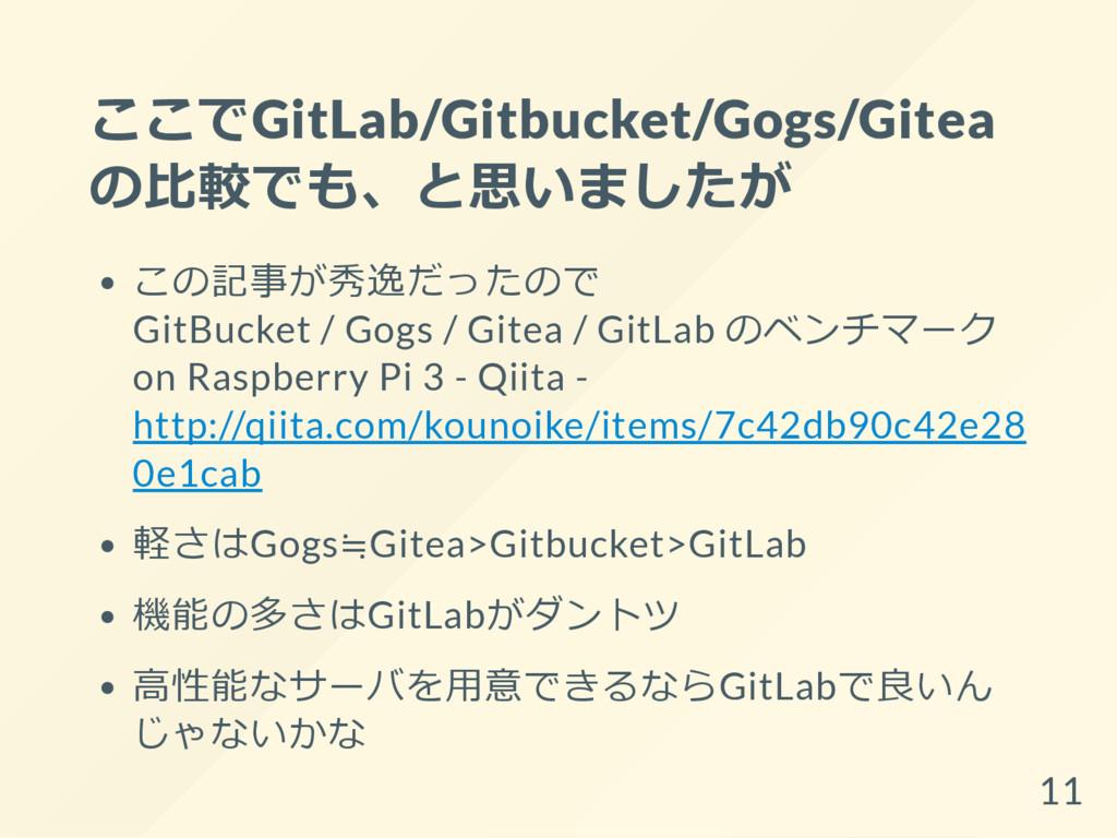 ここでGitLab/Gitbucket/Gogs/Gitea の比較でも、と思いましたが この...