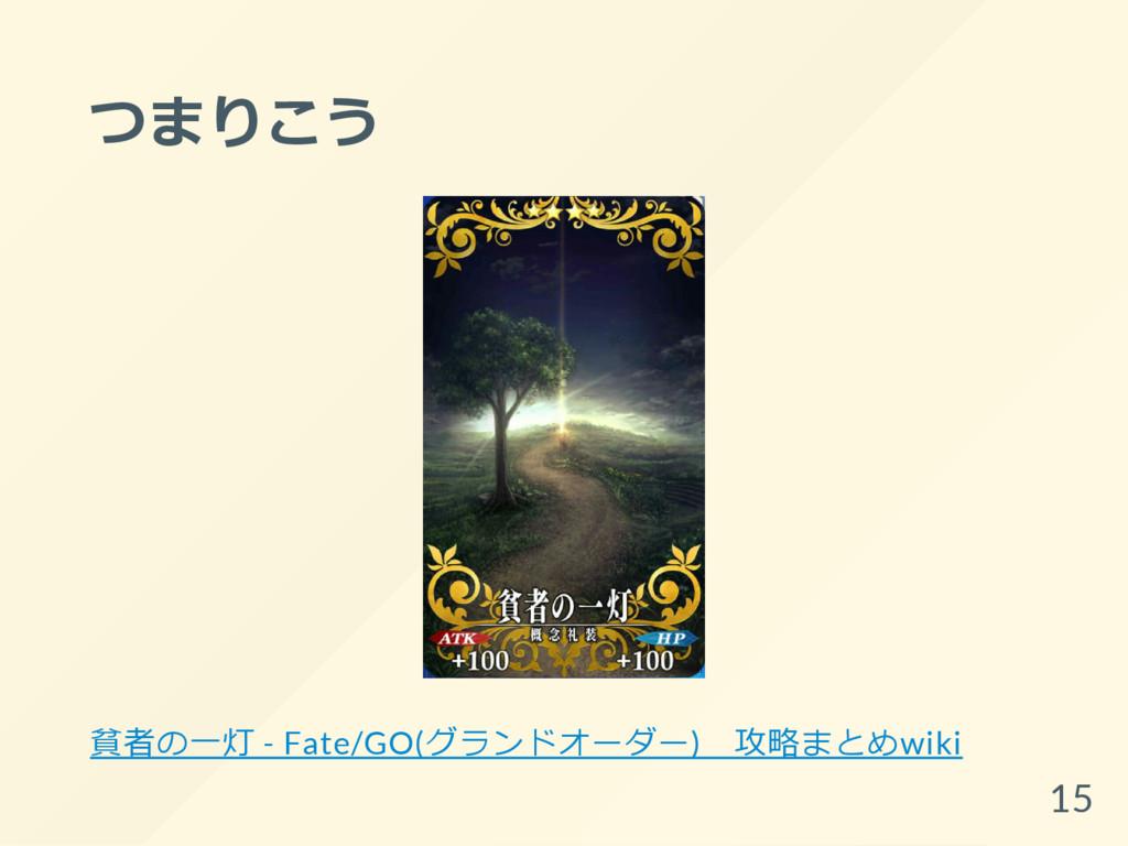つまりこう 貧者の一灯 - Fate/GO(グランドオーダー) 攻略まとめwiki 15