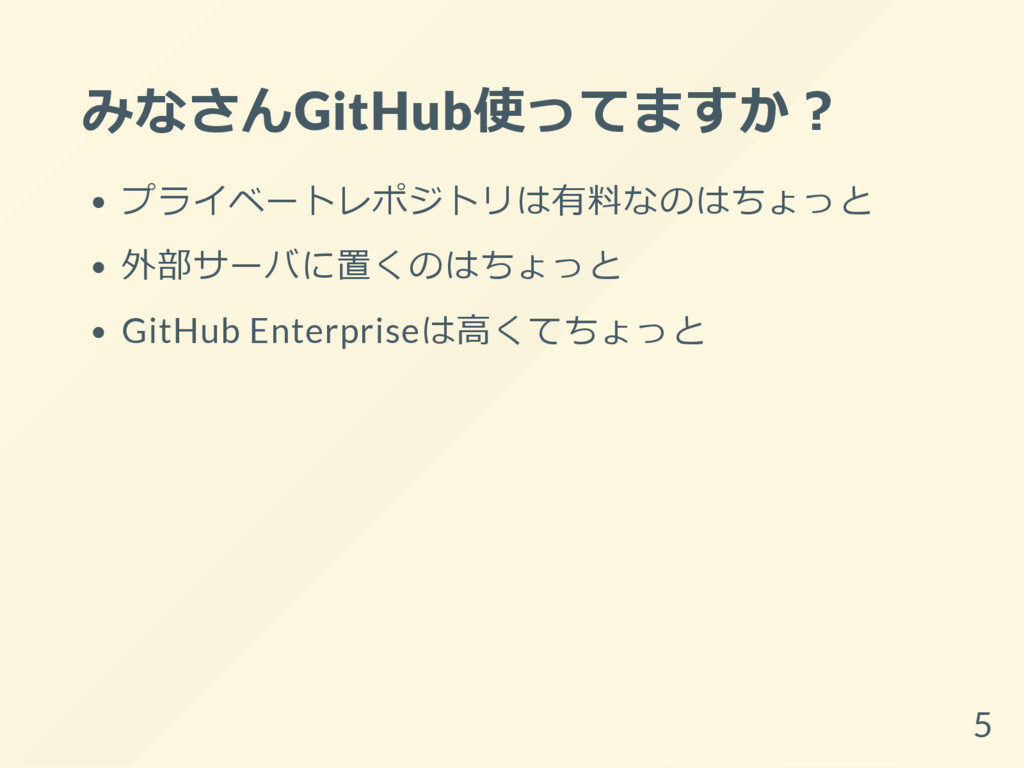みなさんGitHub使ってますか? プライベートレポジトリは有料なのはちょっと 外部サーバに置...