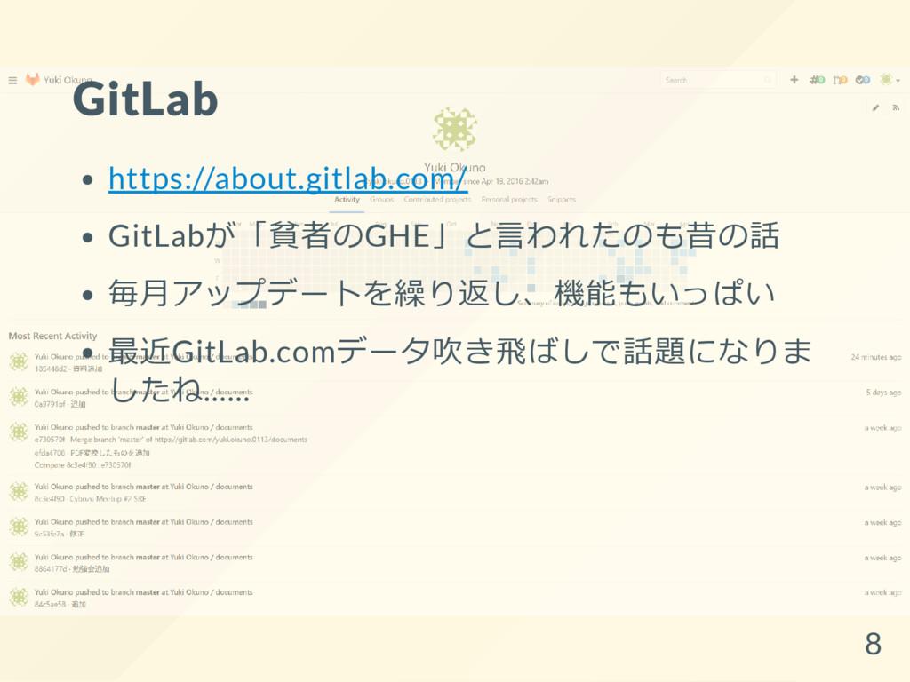 GitLab https://about.gitlab.com/ GitLabが「貧者のGHE...