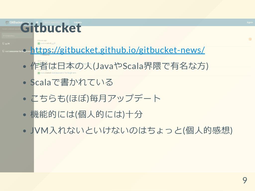 Gitbucket https://gitbucket.github.io/gitbucket...