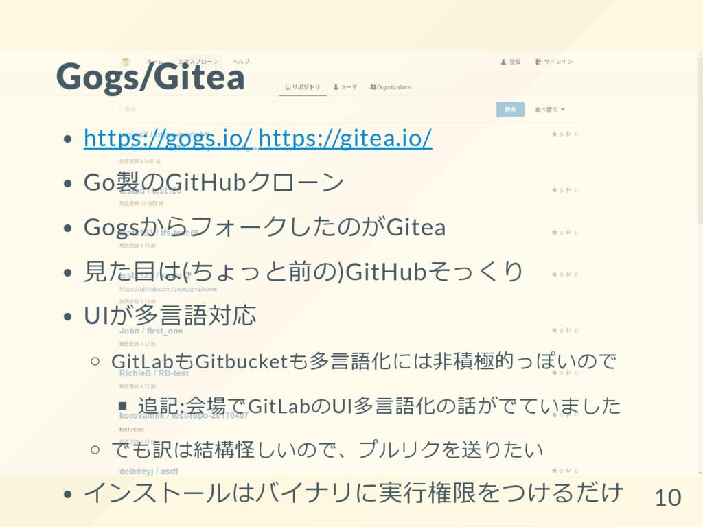 Gogs/Gitea https://gogs.io/ https://gitea.io/ G...