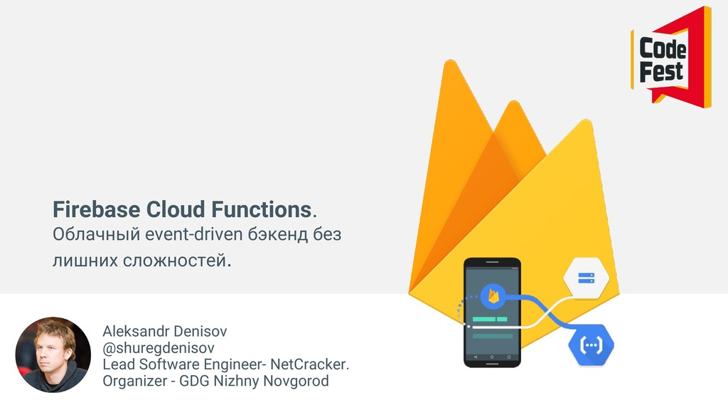 Firebase Cloud Functions. Облачный event-driven...
