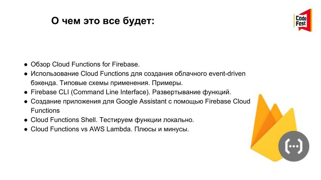 О чем это все будет: ● Обзор Cloud Functions fo...