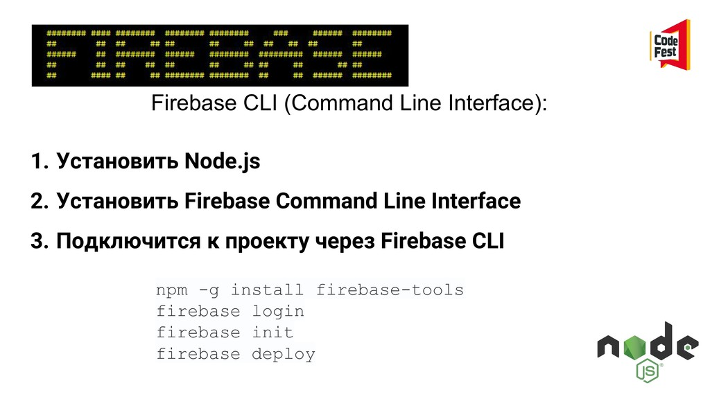 Firebase CLI (Command Line Interface): 1. Устан...