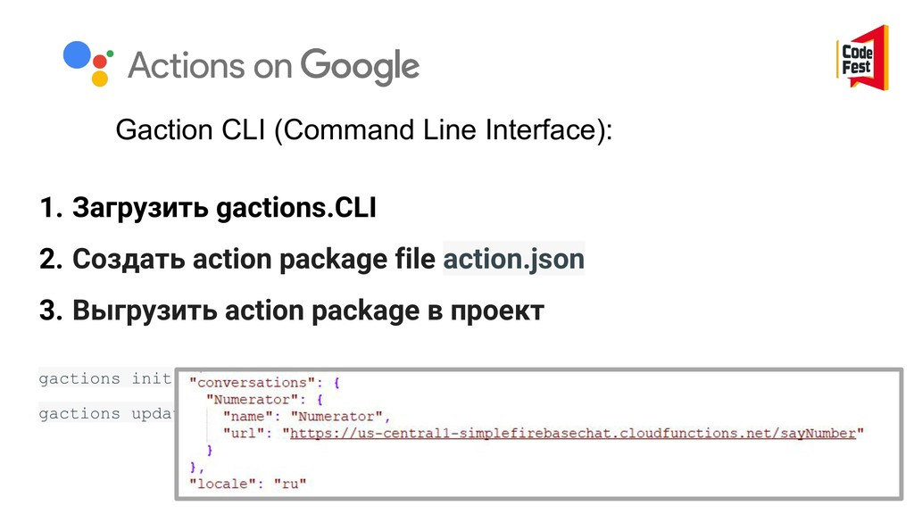 Gaction CLI (Command Line Interface): 1. Загруз...