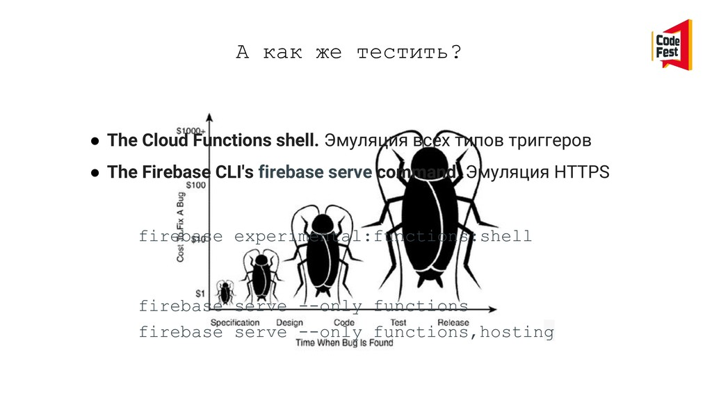 А как же тестить? ● The Cloud Functions shell. ...