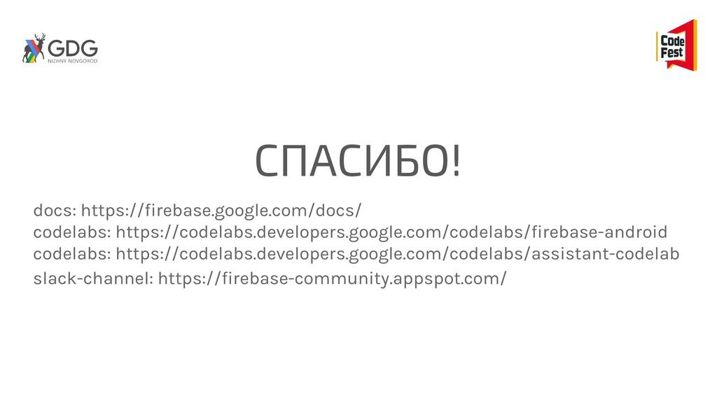 СПАСИБО! docs: https://firebase.google.com/docs...
