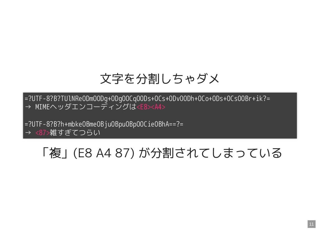 文字を分割しちゃダメ 「複」(E8 A4 87) が分割されてしまっている =?UTF-8?B...