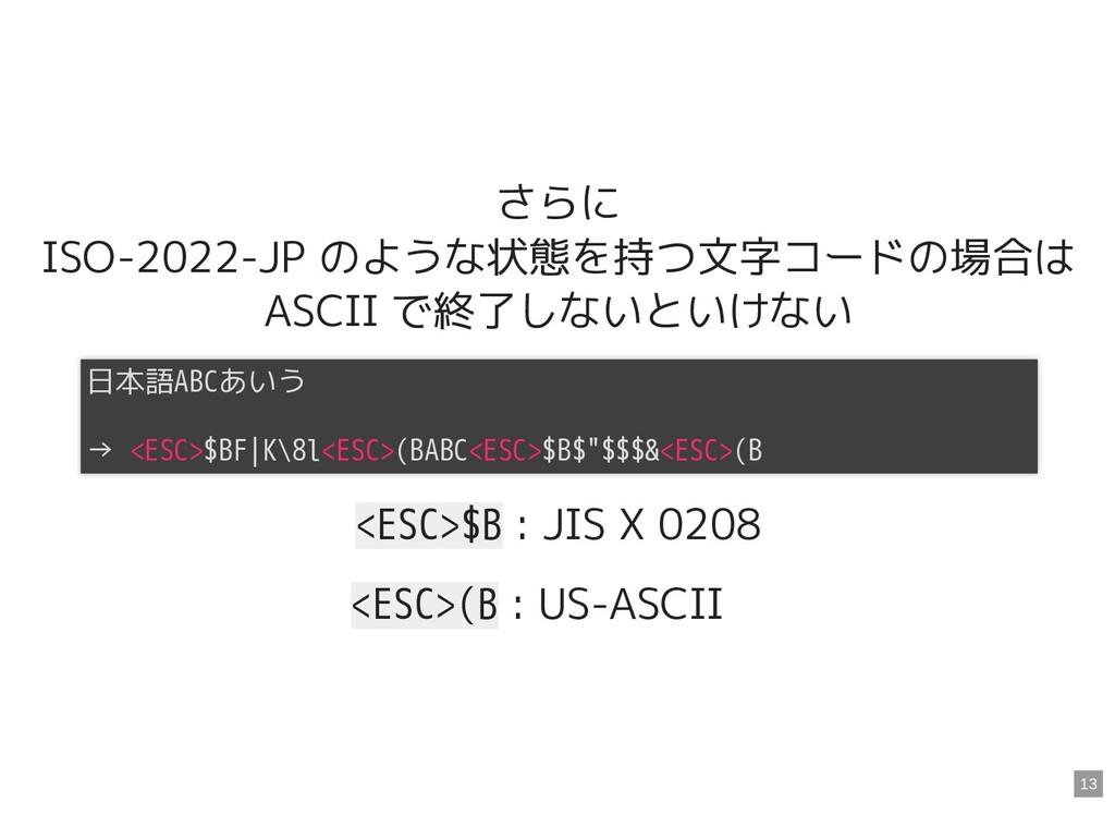さらに  ISO-2022-JP のような状態を持つ文字コードの場合は ASCII で終了しな...