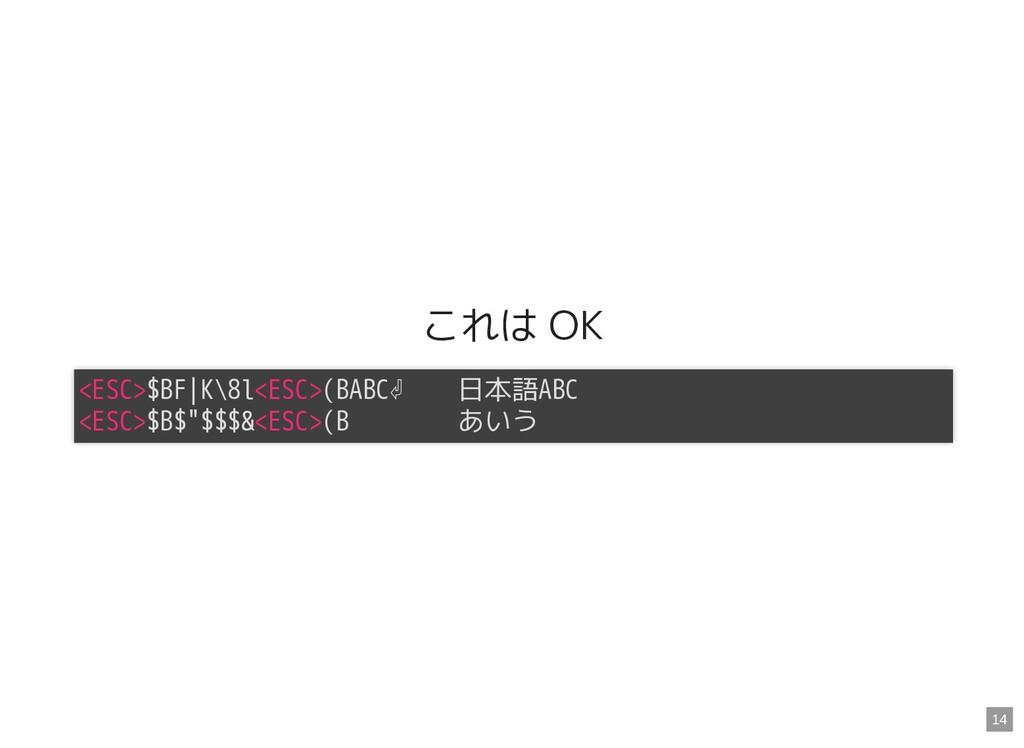 これは OK <ESC>$BF K\8l<ESC>(BABC⏎ 日本語ABC  <ESC>$B...