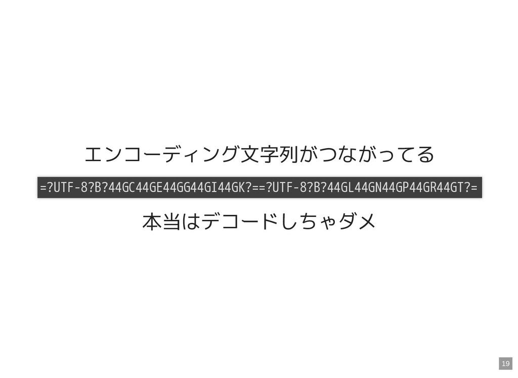 エンコーディング文字列がつながってる 本当はデコードしちゃダメ =?UTF-8?B?44GC4...