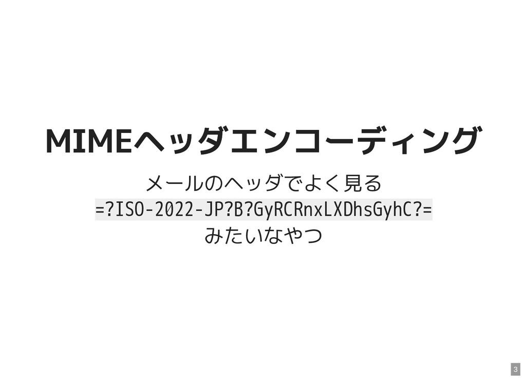MIMEヘッダエンコーディング MIMEヘッダエンコーディング メールのヘッダでよく見る  =...