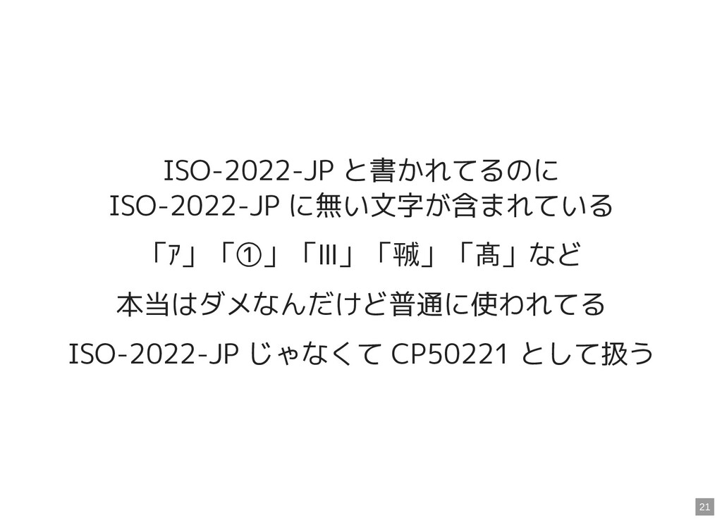 ISO-2022-JP と書かれてるのに  ISO-2022-JP に無い文字が含まれている ...