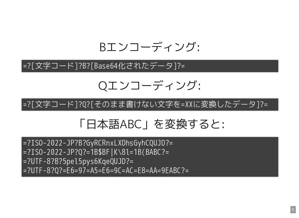 Bエンコーディング: Qエンコーディング: 「日本語ABC」を変換すると: =?[文字コード]...