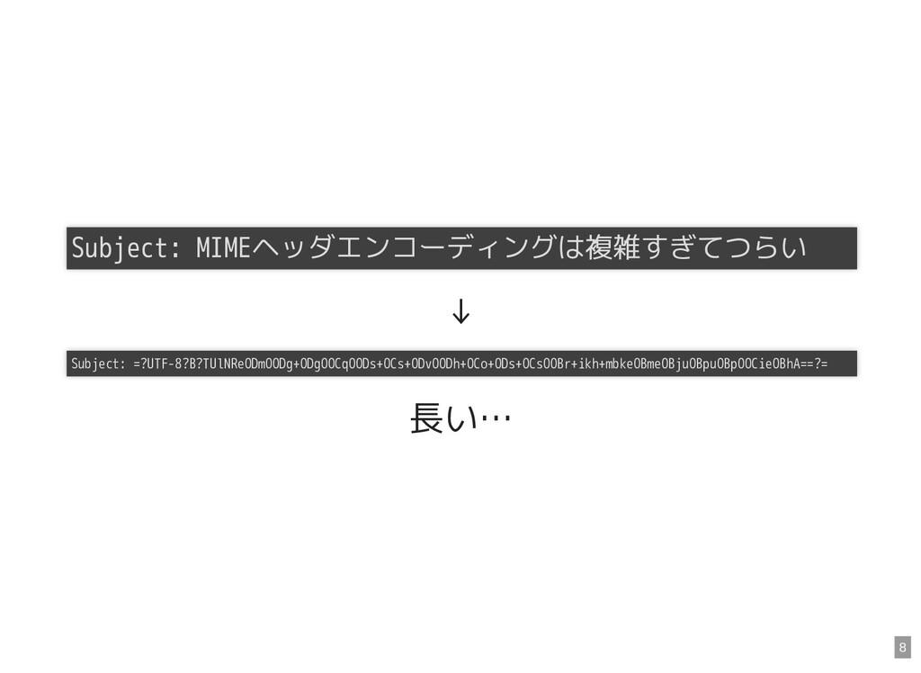 ↓ 長い… Subject: MIMEヘッダエンコーディングは複雑すぎてつらい  Subjec...