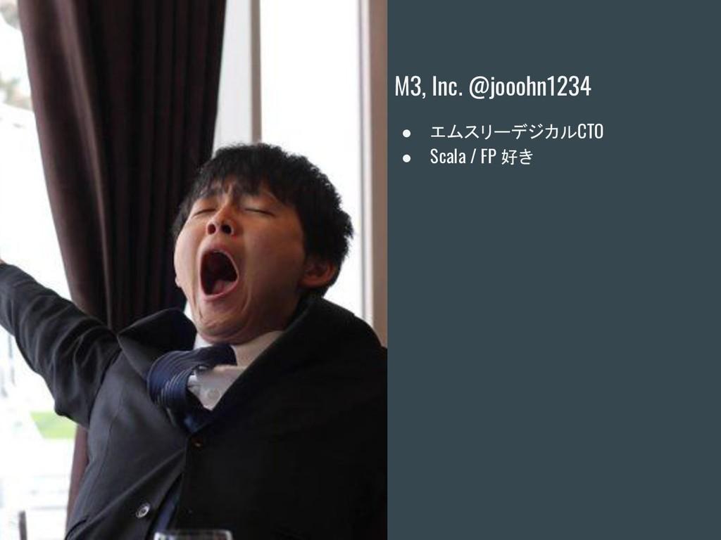 M3, Inc. @jooohn1234 ● エムスリーデジカルCTO ● Scala / F...