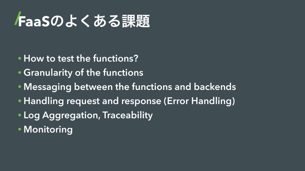 FaaSͷΑ͋͘Δ՝୊ • How to test the functions? • Gran...