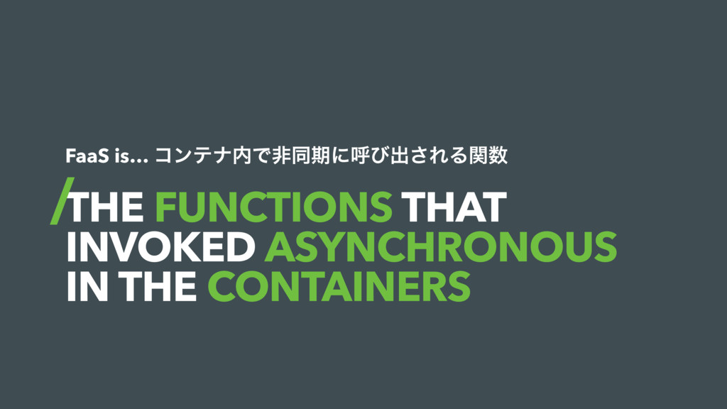 THE FUNCTIONS THAT INVOKED ASYNCHRONOUS IN THE ...