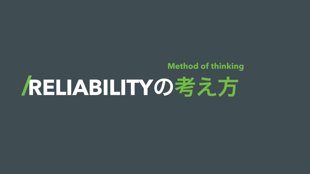 RELIABILITYͷߟ͑ํ Method of thinking