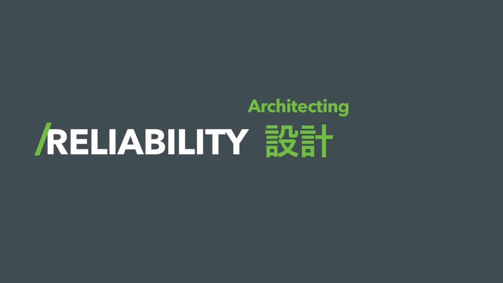 RELIABILITY ઃܭ Architecting