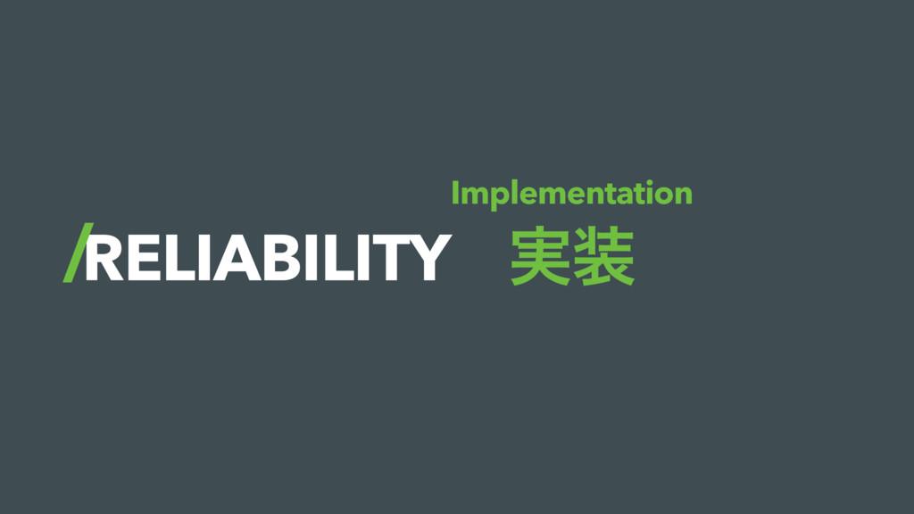 RELIABILITY ࣮ Implementation