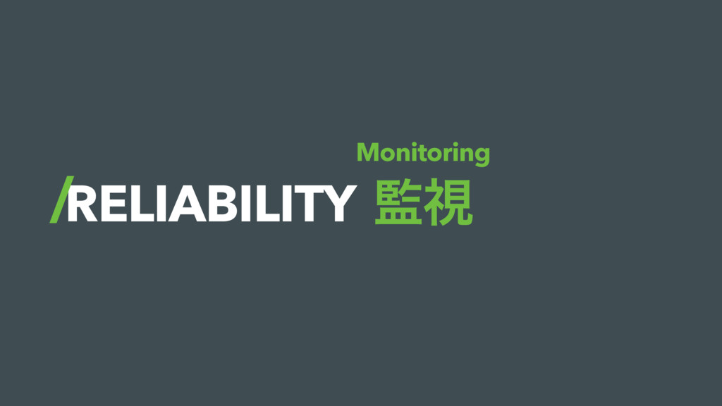 RELIABILITY ؂ࢹ Monitoring