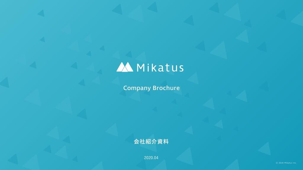 Company Brochure ձࣾհྉ ⡋2020 Mikatus ...