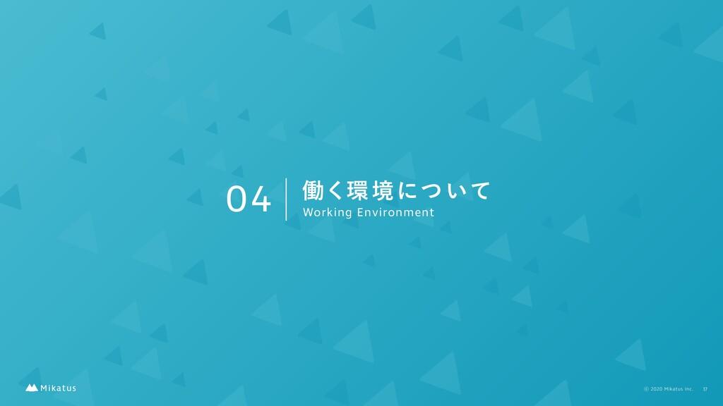 04 ಇ͘ڥʹ͍ͭͯ Working Environment 17 ⡋2020 Mikat...