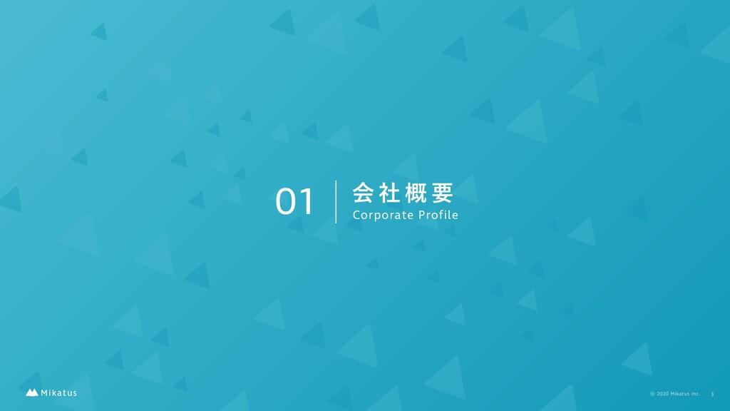 01 ձ ࣾ ֓ ཁ Corporate Profile 3 ⡋2020 Mikatus I...