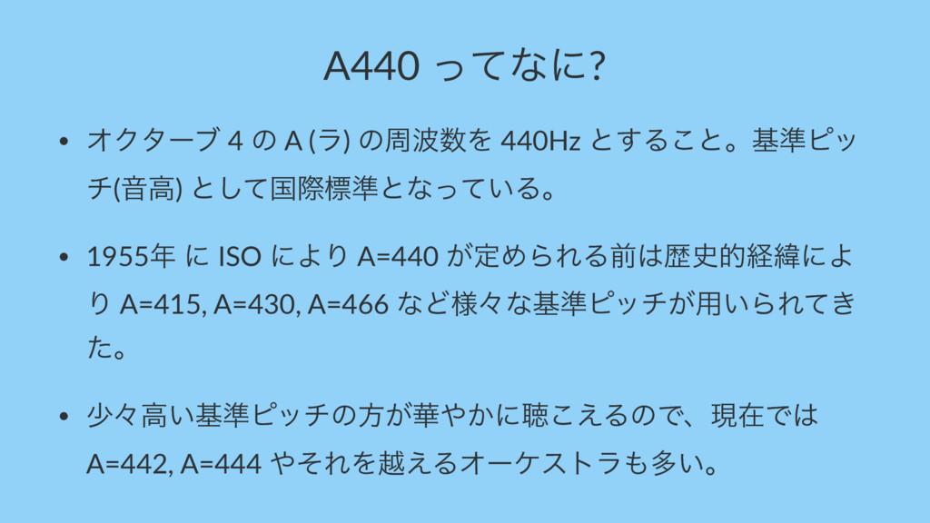 A440 ͬͯͳʹ? • ΦΫλʔϒ 4 ͷ A (ϥ) ͷपΛ 440Hz ͱ͢Δ͜ͱɻ...