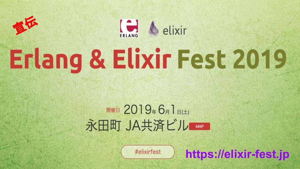 https://elixir-fest.jp 宣伝