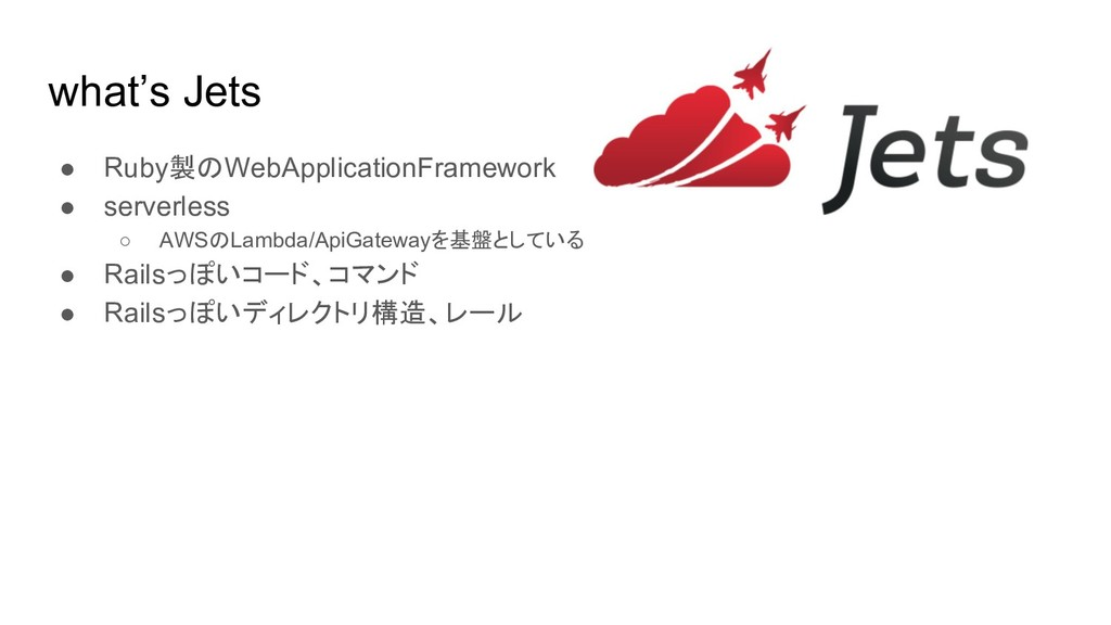 what's Jets ● Ruby製のWebApplicationFramework ● s...