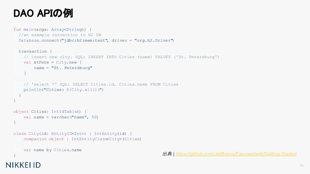 DAO APIの例 fun main(args: Array<String>) { //an...