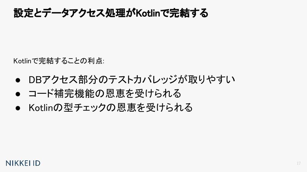設定とデータアクセス処理がKotlinで完結する Kotlinで完結することの利点: ● ...