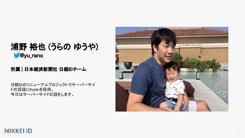 3 浦野 裕也 (うらの ゆうや) @yu_rano  所属 | 日本経済新聞社 日経I...