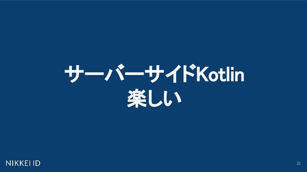 サーバーサイドKotlin 楽しい 21