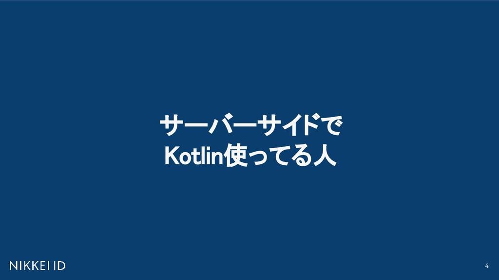 サーバーサイドで Kotlin使ってる人 4