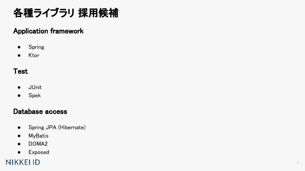 各種ライブラリ 採用候補 6 Application framework ● Spring...