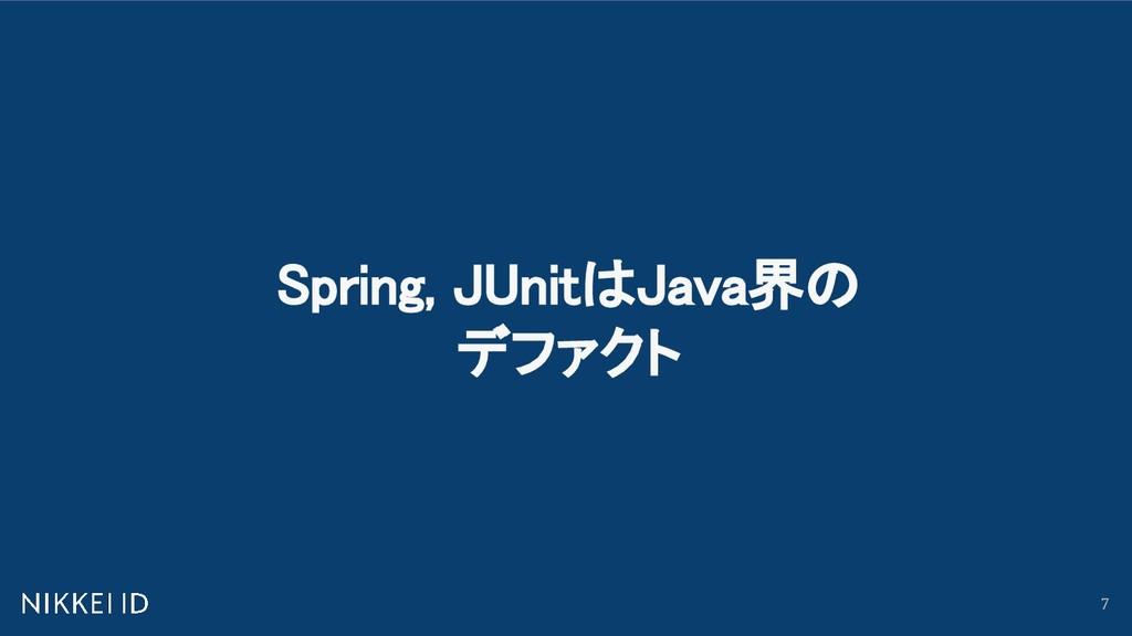 Spring, JUnitはJava界の デファクト 7