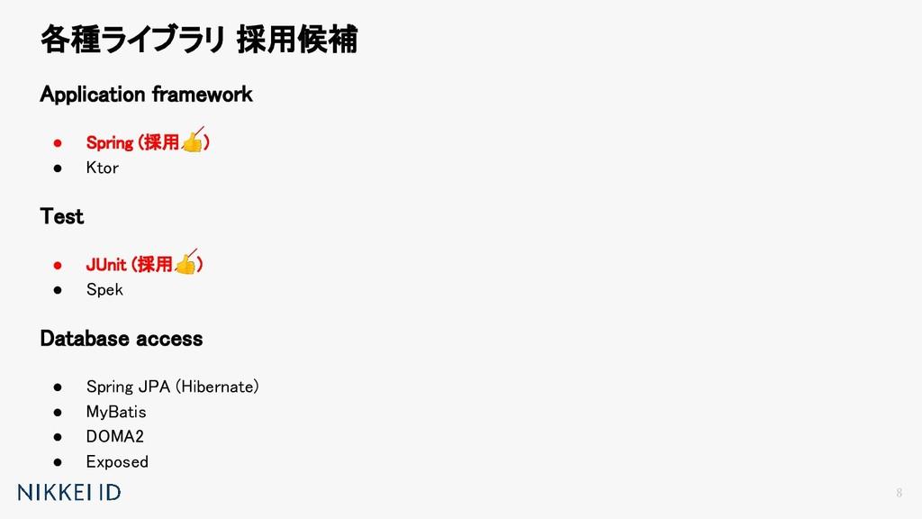 各種ライブラリ 採用候補 8 Application framework ● Spring...