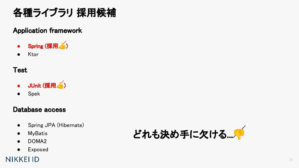 各種ライブラリ 採用候補 10 Application framework ● Sprin...