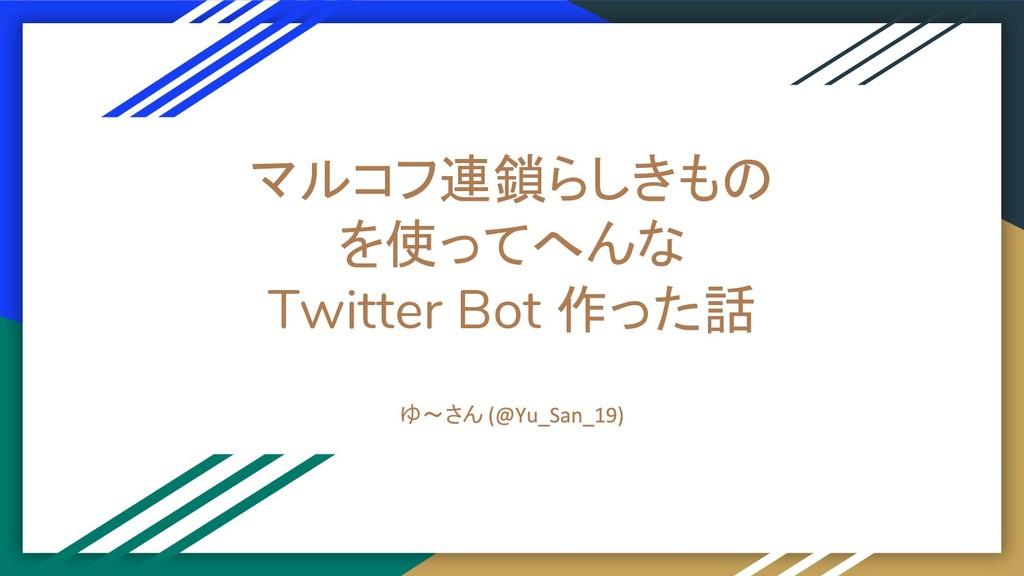 マルコフ連鎖らしきもの を使ってへんな Twitter Bot 作った話 ゆ〜さん