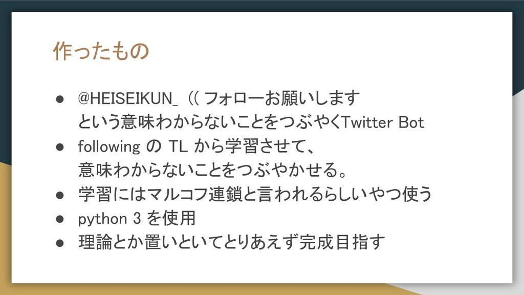 作ったもの ● @HEISEIKUN_ (( フォローお願いします という意味わからないことを...