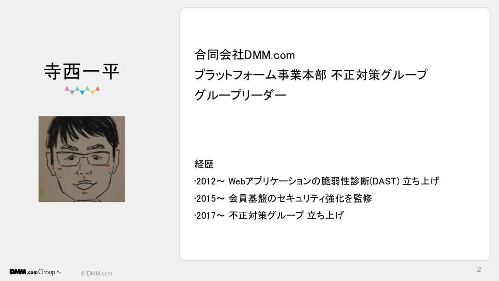© DMM.com  合同会社DMM.com プラットフォーム事業本部 不正対策グループ ...