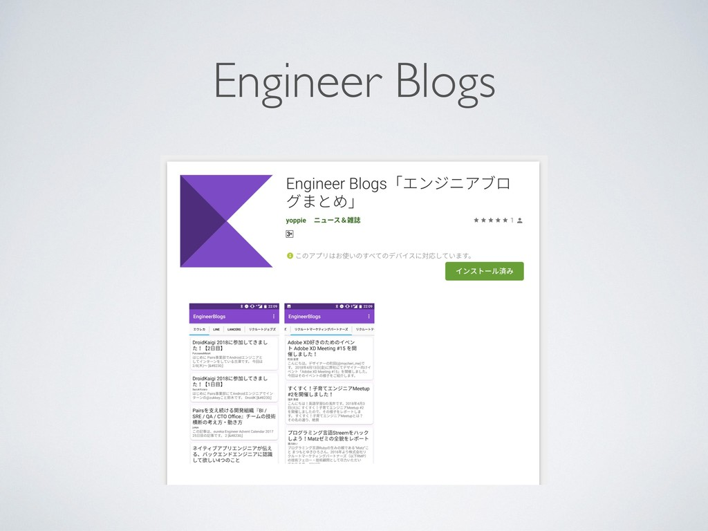 Engineer Blogs